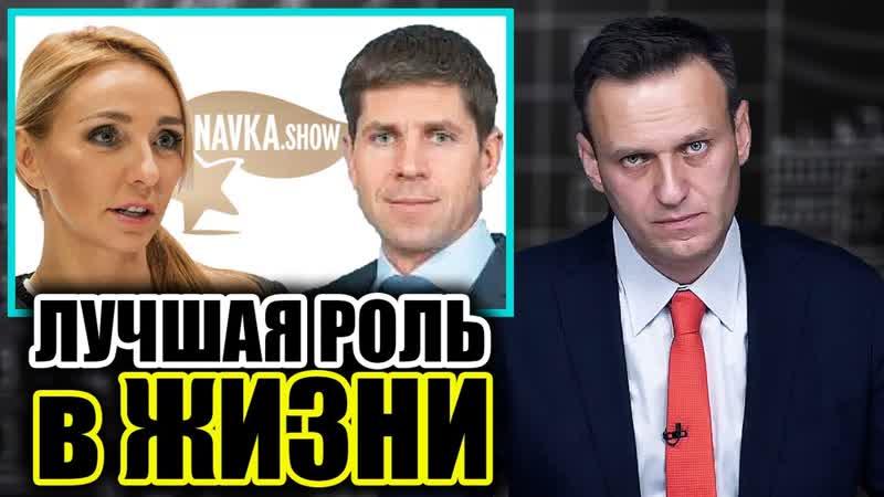 Фигурист невидимка получил миллионы рублей за шоу Навки и Загитовой Навальный