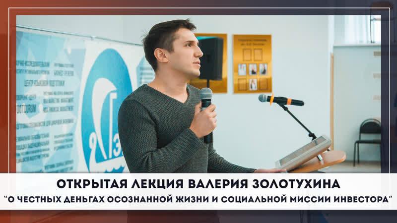 ОТКРЫТАЯ ЛЕКЦИЯ ВАЛЕРИЯ ЗОЛОТУХИНА | КРУПА TV