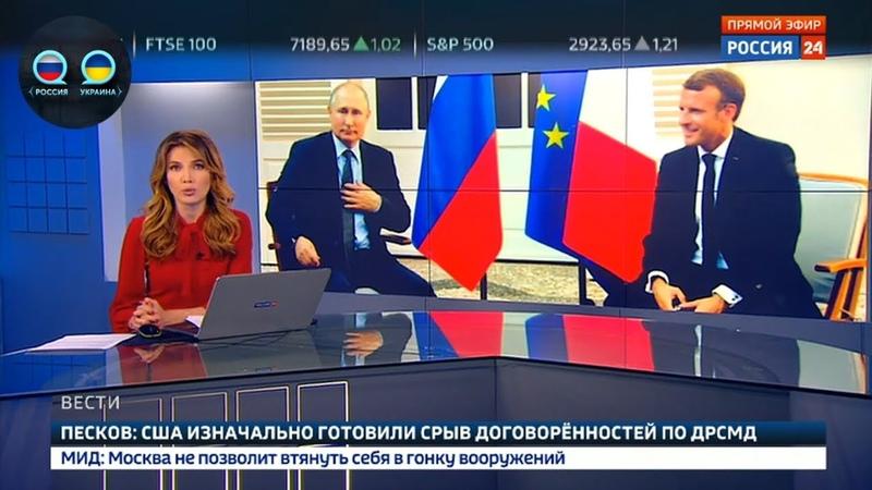 Реакция СМИ на встречу Путина и Макрона