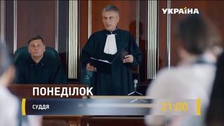 Анонс сериала Судья