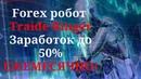 Заработок на Forex РОБОТЕ Traide Ringer до 50% ЕЖЕМЕСЯЧНО