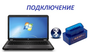 Подключение ELM327 к ноутбуку через Bluetooth/OpenDiag