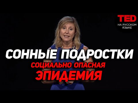 Сонные подростки: социально опасная эпидемия / Венди Троксел / TED на русском