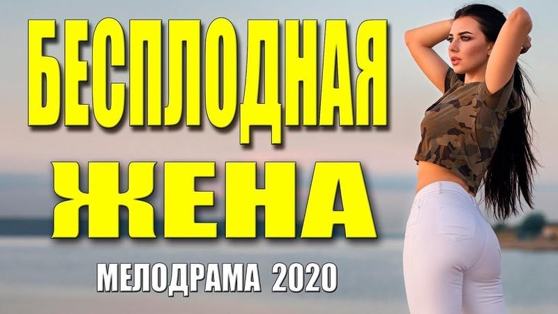 Роскошный сериал БЕСПЛОДНАЯ ЖЕНА Лучшие фильмы Русские мелодрамы 2020 новинки HD 1080P