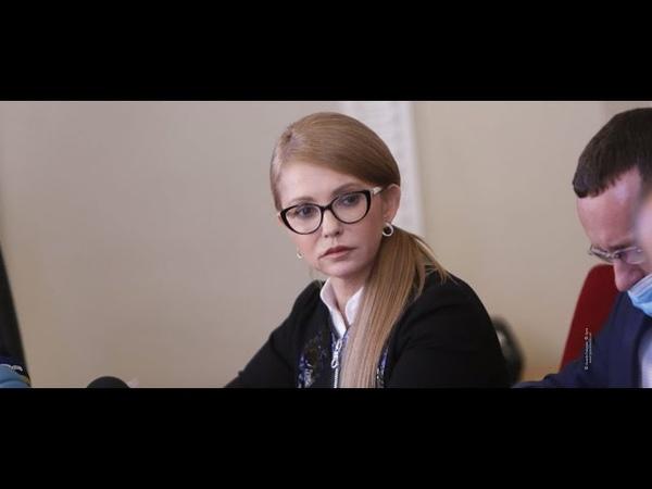Юлія Тимошенко Нікому не дамо уникнути відповідальності за розкрадання державних коштів