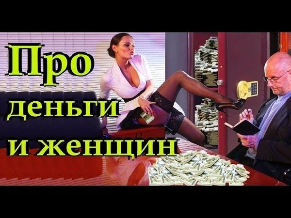 Гоблин - Про женщин, секс и деньги на примере фильма Волк с Уолл-стрит