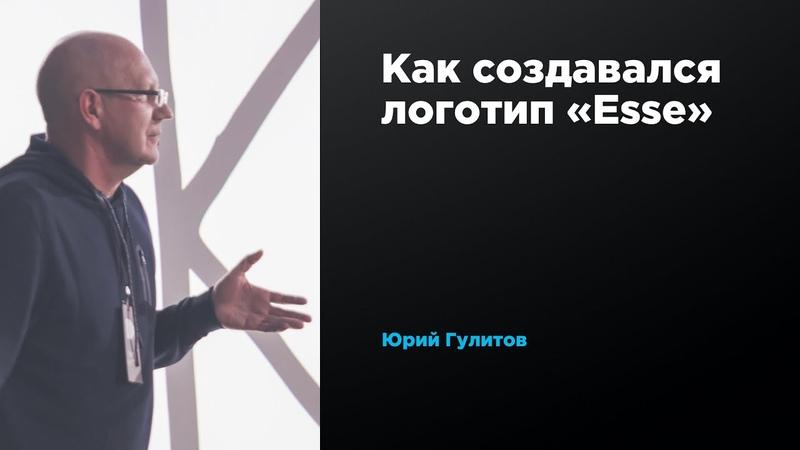 Как создавался логотип Esse Юрий Гулитов Prosmotr
