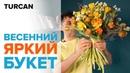 Весенний букет из тюльпанов и нарциссов Букет на каркасе