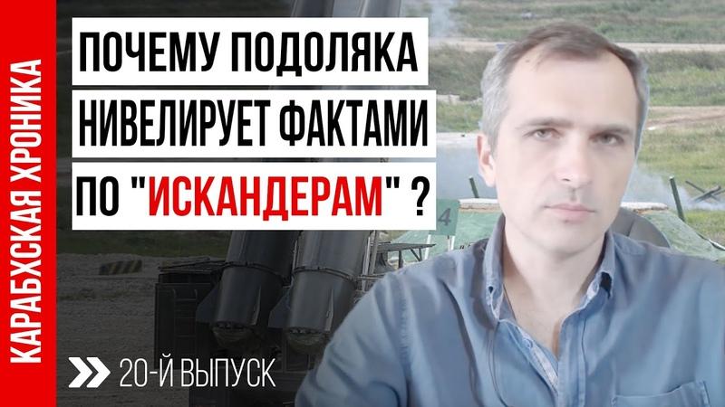 Почему Подоляка нивелирует фактами по Искандерам - Карабахская Хроника 20-й выпуск