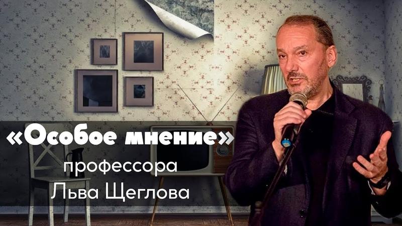 Особое мнение Лев Щеглов 14-01-19