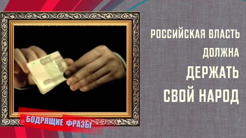 Салтыков-Щедрин о состоянии постоянного изумления