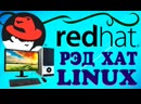 Установка Red Hat Enterprise Linux на современный компьютер