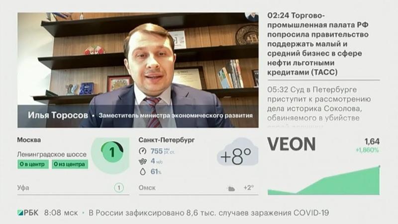 О порядке обращения граждан и предпринимателей за отсрочками в банки рассказал РБК Илья Торосов