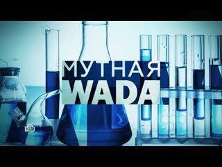 #Мутная WADA. Расследование допингового скандала