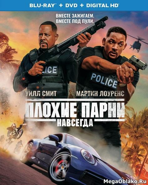 Плохие парни навсегда / Bad Boys for Life (2020/BDRip/HDRip)