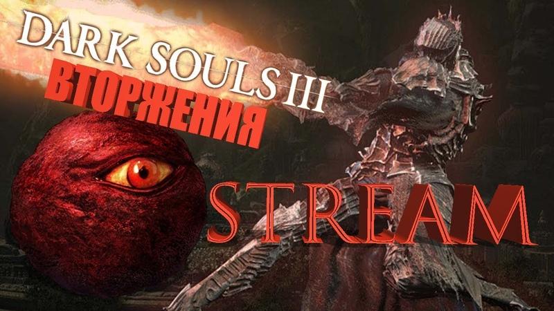 Прямая трансляция.Dark Souls III.АДСКИЙ-ПИРОМАНТ.ВТОРЖЕНИЯ.Ур39 4.STREAM.1.