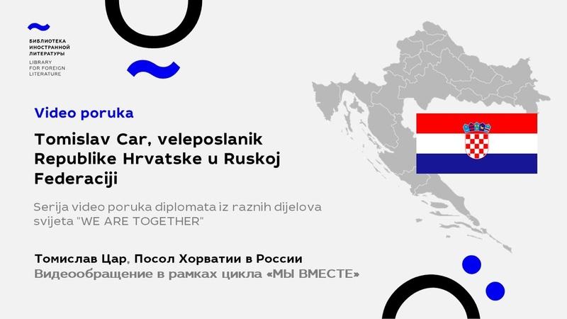 WE ARE TOGETHER Tomislav Car Ambassador of Croatia to Russia