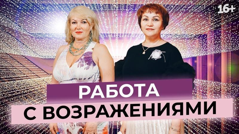 Работа с возражениями Светлана Звягинцева и Татьяна Ростова