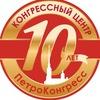 ПетроКонгресс - аренда залов для мероприятий