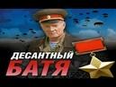 ДЕСАНТНЫЙ БАТЯ 8 серия Военный Сериал РУССКИЕ ФИЛЬМЫ