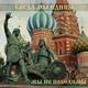 Геннадий Белов - Звёздная песня неба