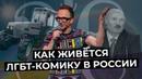 Павел Залуцкий Женский стендап Как живётся ЛГБТ комику в России