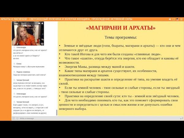 Лада Артинская Светоносный мужчина и золотая женщина Часть 2 из 2
