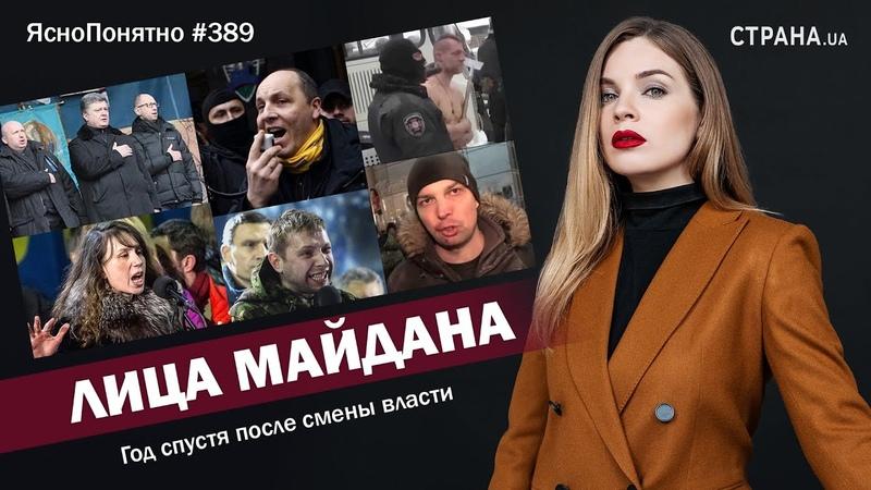 Лица Майдана. Год спустя после смены власти | 389 by Олеся Медведева