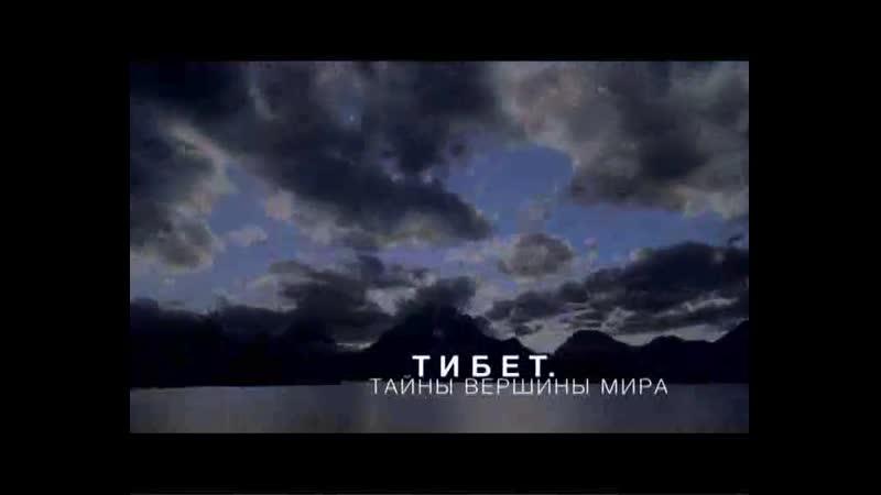 Тибет Тайны вершины мира 2009г