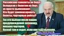 Лукашенко: Мы гвалтом кричим - не едьте заграницу, нет все равно прутся за эту границу.