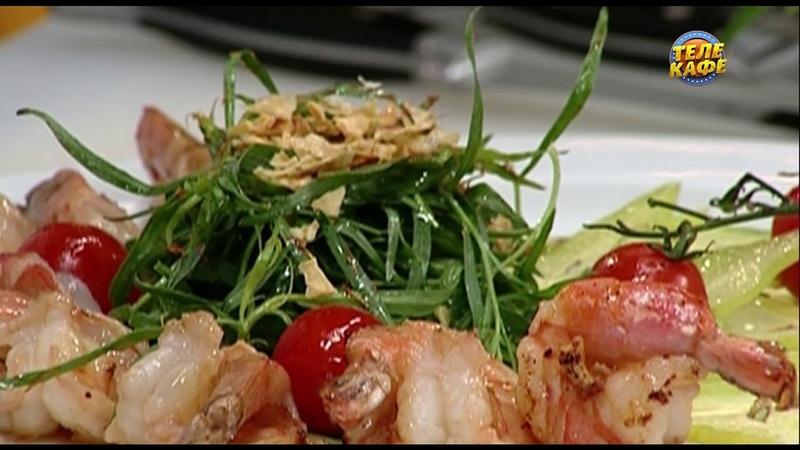 Салат из карамболы с эстрагоном говяжья вырезка по шанхайски салат из личи с папайей