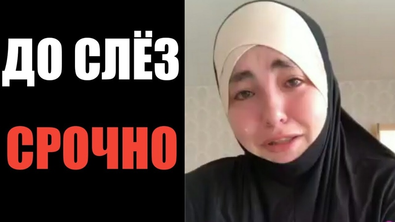 Обращение Мусульманки к СРОЧНО УЗБЕКИ ТАДЖИКИ КЫРГЫЗЫ КАЗАХИ РУССКИЕ И ДРУГИЕ