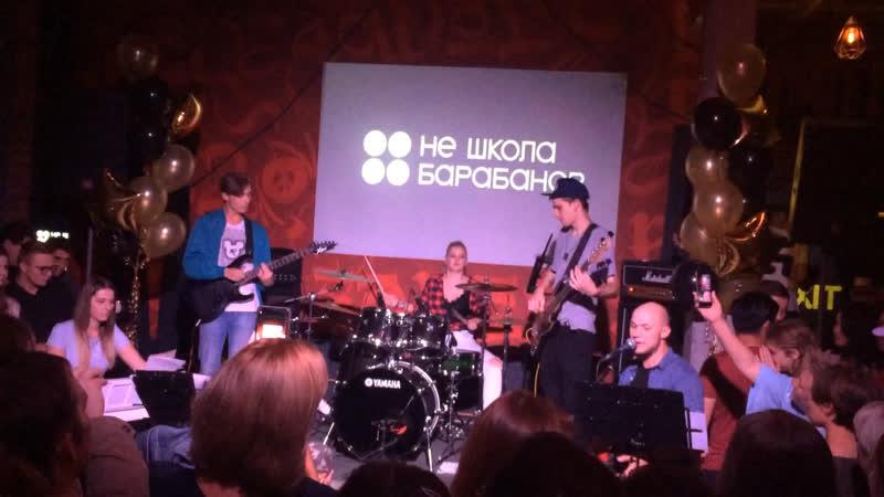 Не Школа барабанов:-)Отчетный концерт