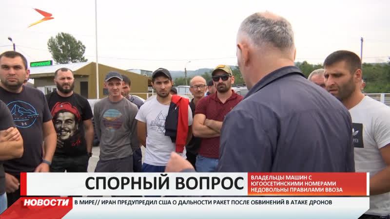 Владельцы автомобилей с госномерами Южной Осетии недовольны новыми правилами ввоза машин