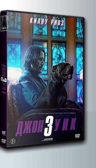 Джон Уик 3 / John Wick: Chapter 3 - Parabellum