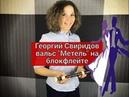 ВИДЕОУРОК: Георгий Свиридов вальс Метель на блокфлейте