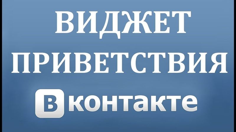 Как сделать виджет приветствия в группе ВК Вконтакте