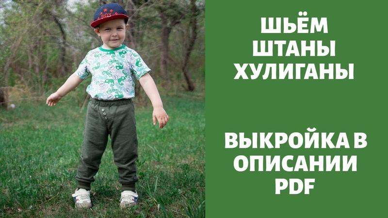 Шьем детские штаны с косым средним швом Выкройка pdf