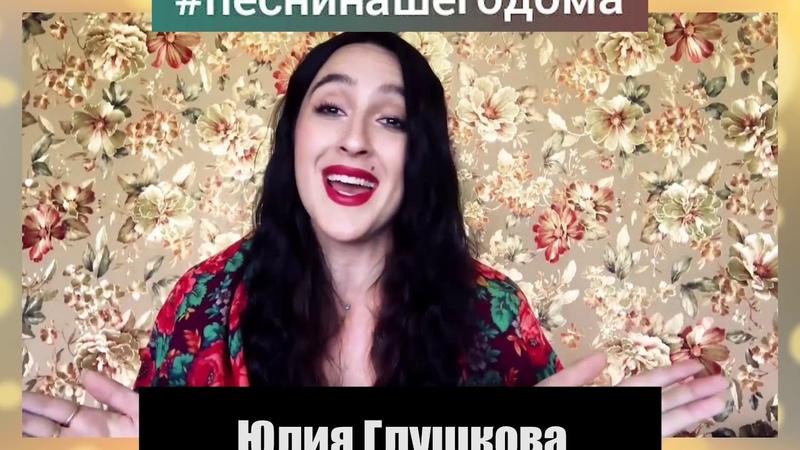 Юлия Глушкова
