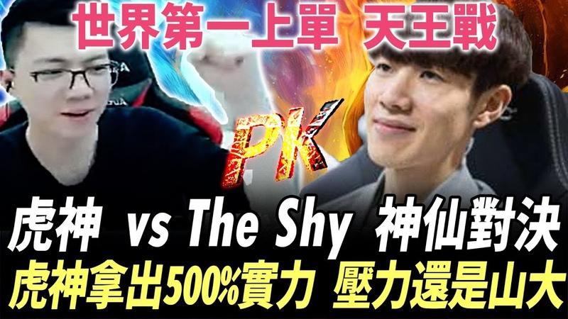 虎神 vs The Shy 第一上單天王戰!虎神拿出500%實力 壓力還是山大!(vs 阿卡莉 Akali) - Best Jax Hushen