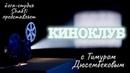 Первая встреча Кино-клуба с Тимуром Дюсембековым от йога-студии Шакти 28.11.2020