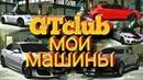 Прохождение игры GT-club, (часть-4) мои машины