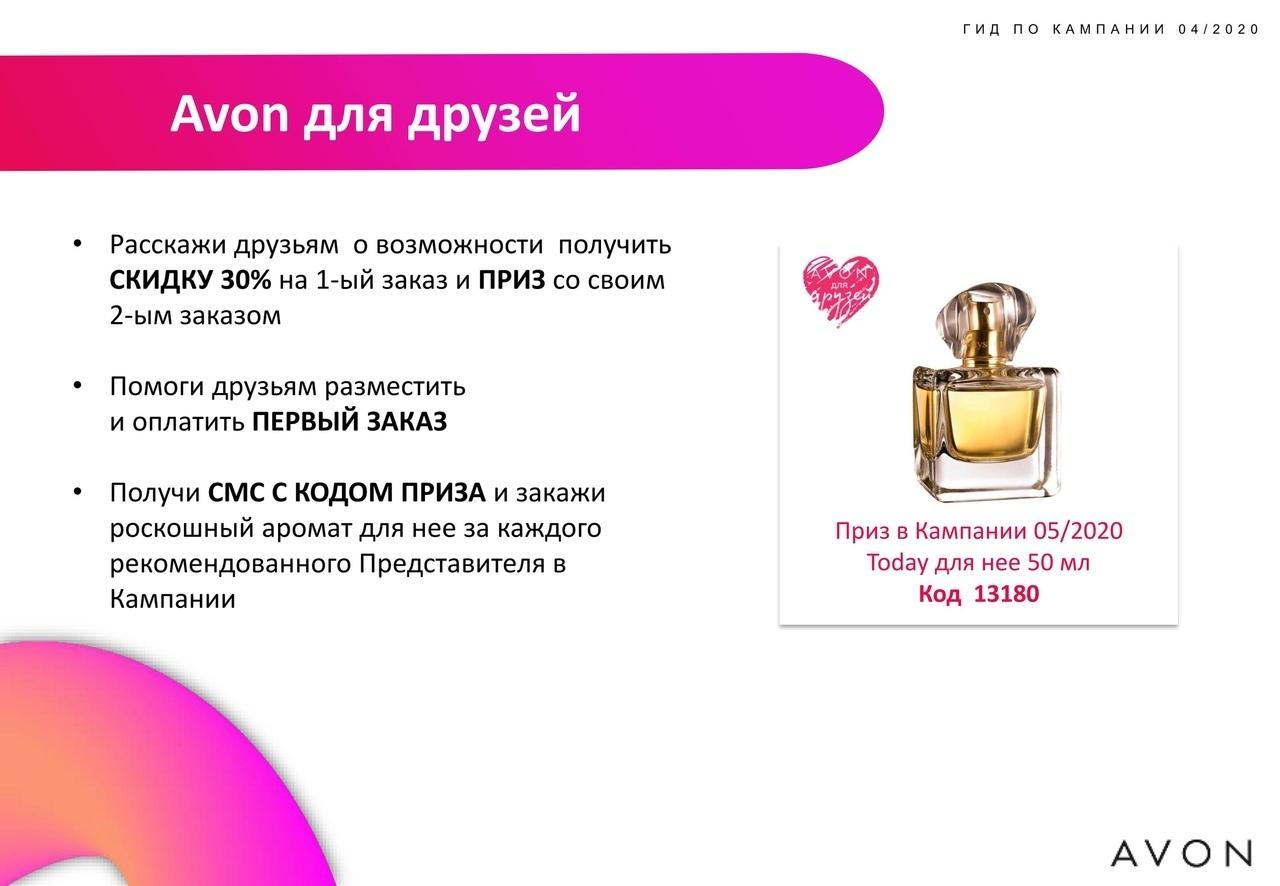 Avoncode косметика артдеко купить киев