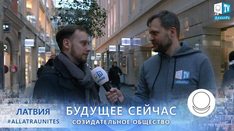 Олег (Латвия). Социальный опрос «Будущее сейчас»