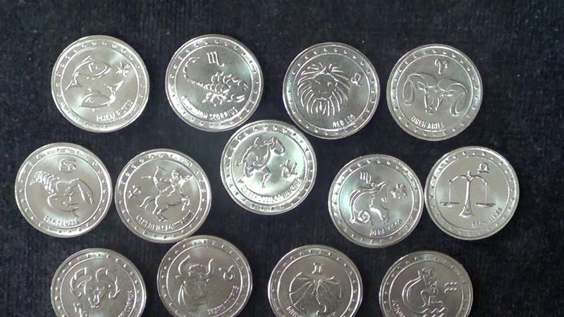 Знаки Зодиака на монетах Приднестровья Змееносец 13 й знак