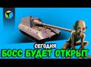САМОЕ БОЛЬШОЕ ПРОБИТИЕ В ИГРЕ СКОРО БУДЕТ МОИМ ● JAGDTIGER World of Tanks WOT