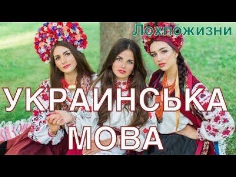 Про украинську мову