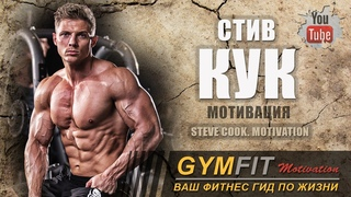 Стив Кук. Мотивация (Steve Cook. Motivation) | RUS, Канал GymFit INFO