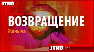 Возвращение Женыча. Перезагрузка | Марафон x3 на вылет - Стримчанский JTHD Live