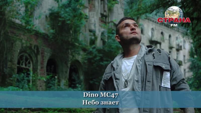 Dino MC47 Небо знает